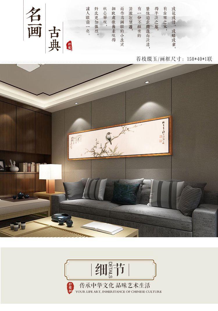 现代中式横幅装饰画 苔枝缀玉