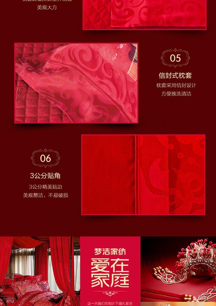 我们结婚了中国_梦洁 商品名称: 绣花提花五件套我们结婚了婚庆套件 产地: 中国 洗涤