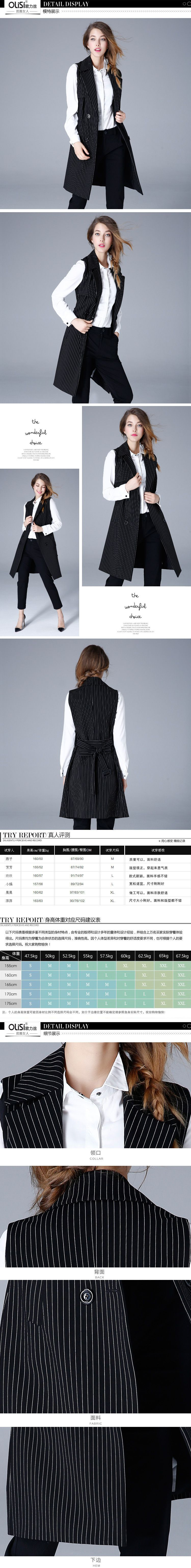 黑白条纹时尚马甲外套