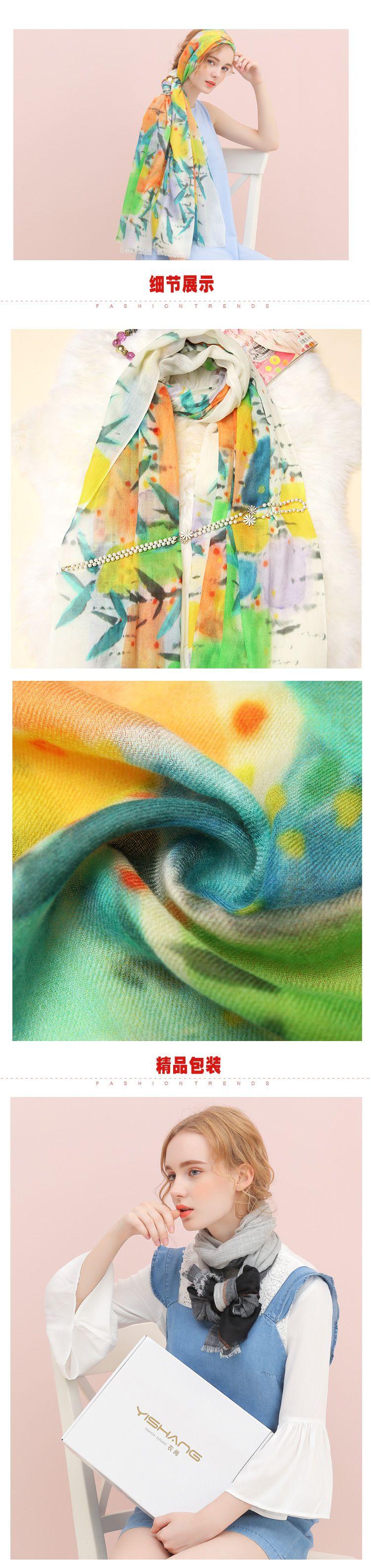 衣尚 彩色水墨画竹子图案羊绒保暖围巾