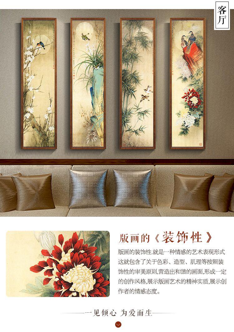 梅兰竹菊 名家版画新中式客厅挂画装饰画