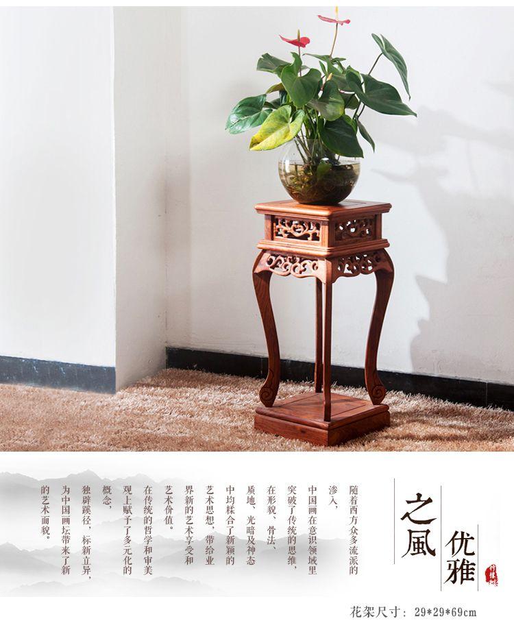 现代中式盆景架实木雕花镂空置物架花架
