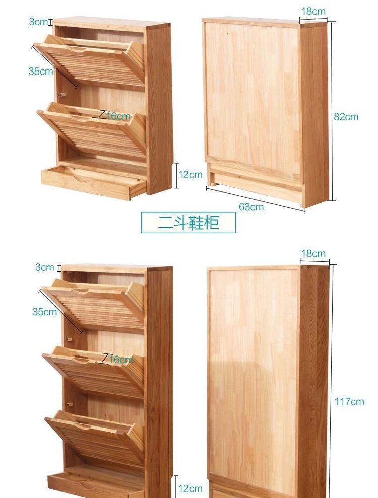 16年新款白橡木实木两翻门鞋柜三色可选
