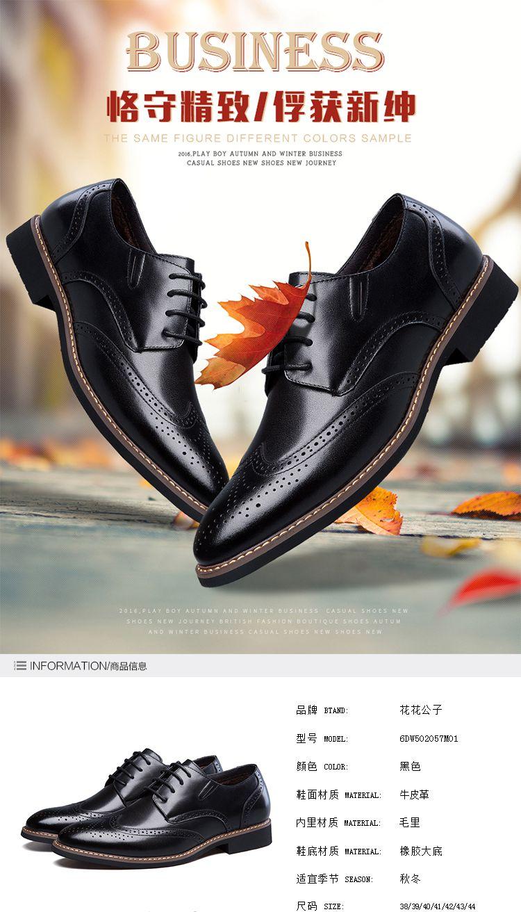 布洛克雕花 黑色英伦棉皮鞋