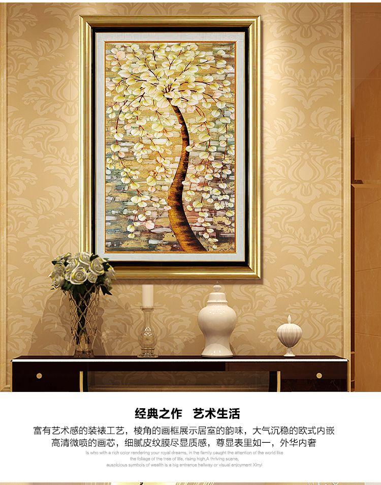发财树 欧式现代客厅餐厅壁画沙发背景墙卧室床头挂画玄关装饰画
