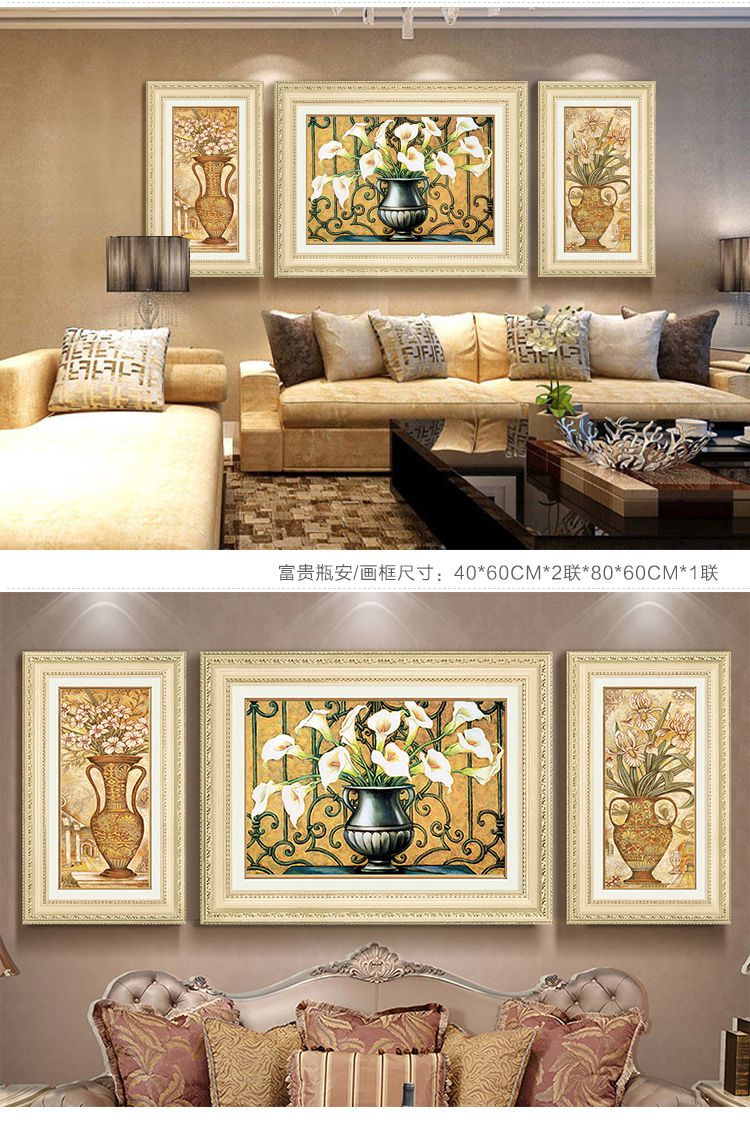 富贵瓶安 欧式典雅客厅沙发背景墙装饰画