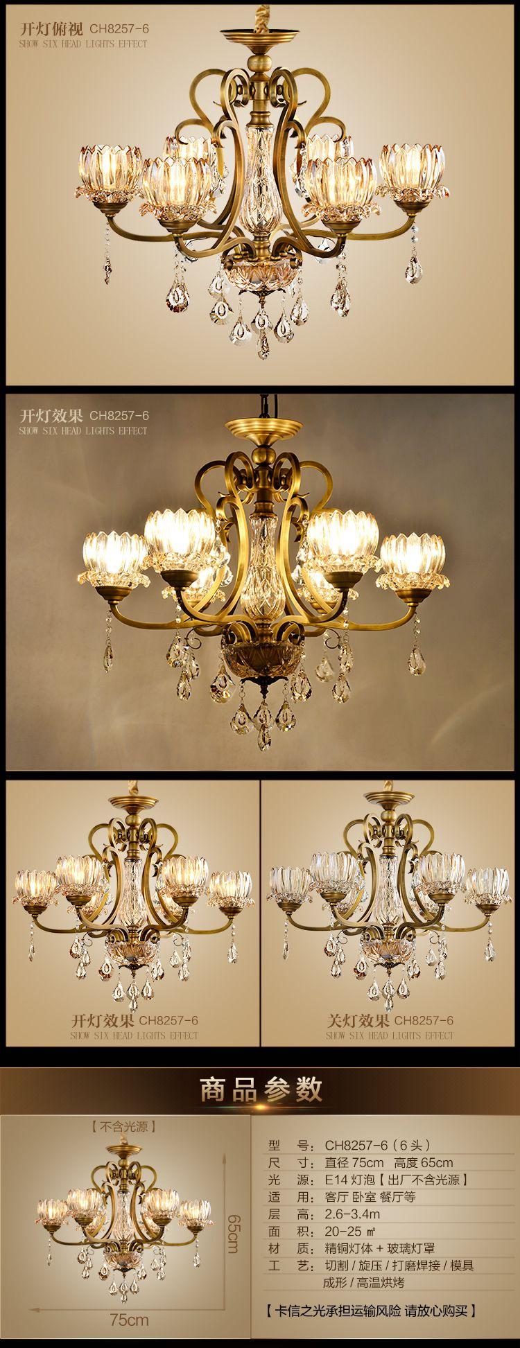 6头 欧式全铜水晶吊灯