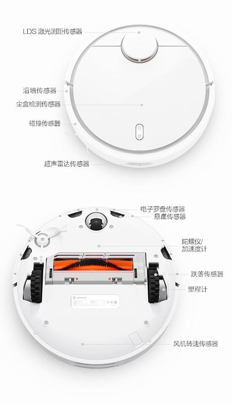 小米掃地機器人 白色圖片