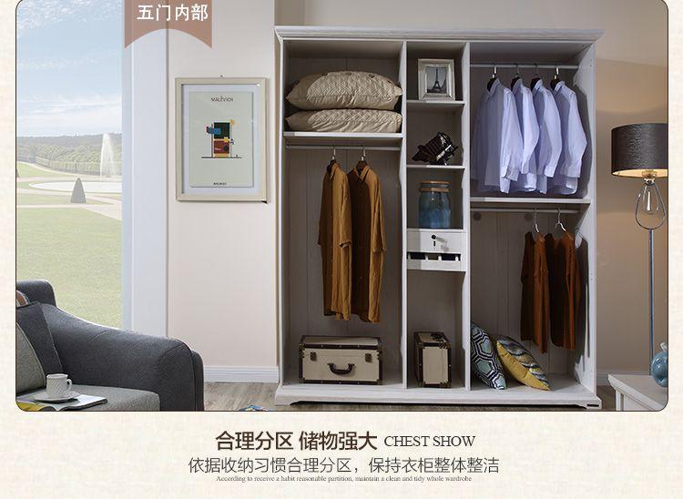 美式乡村水曲柳木纹系列 五门衣柜