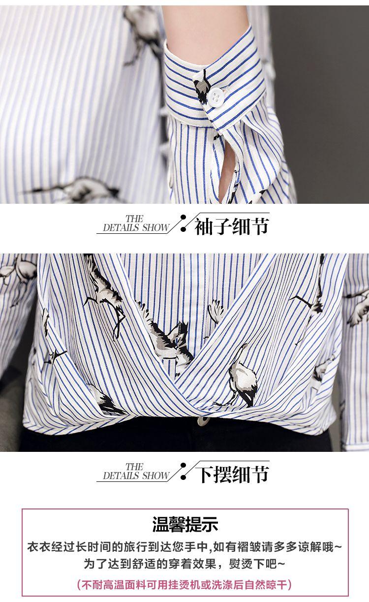 白底蓝条丹顶鹤图案短款衬衫