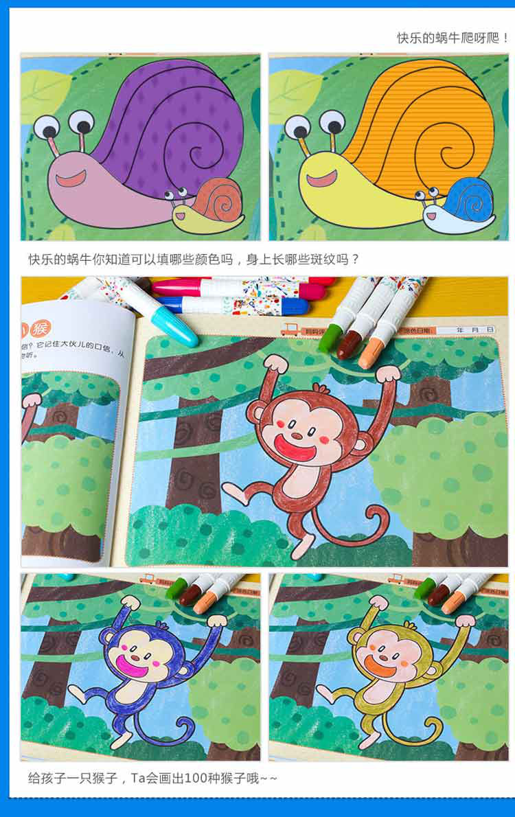 幼儿园宝宝儿童画画涂鸦涂色本6本装彩色