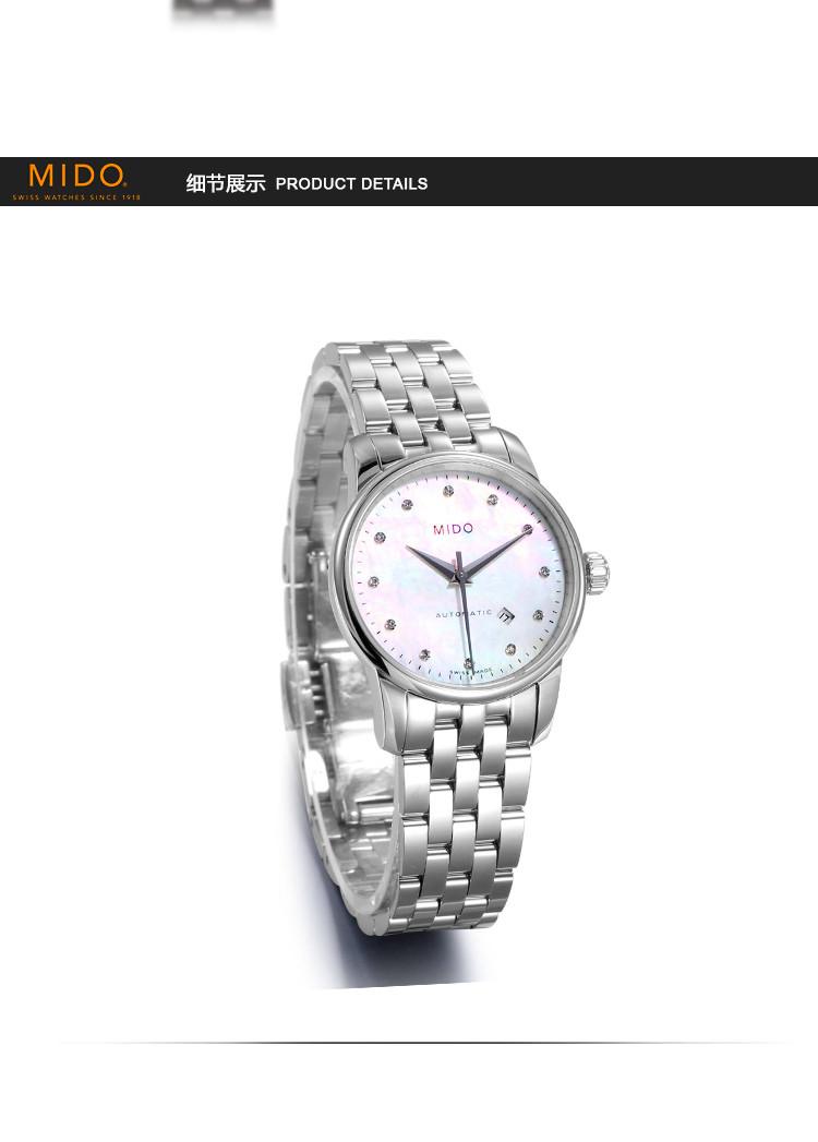 mido 贝伦赛丽系列机械女士手表m7600.4.69.1送礼必备