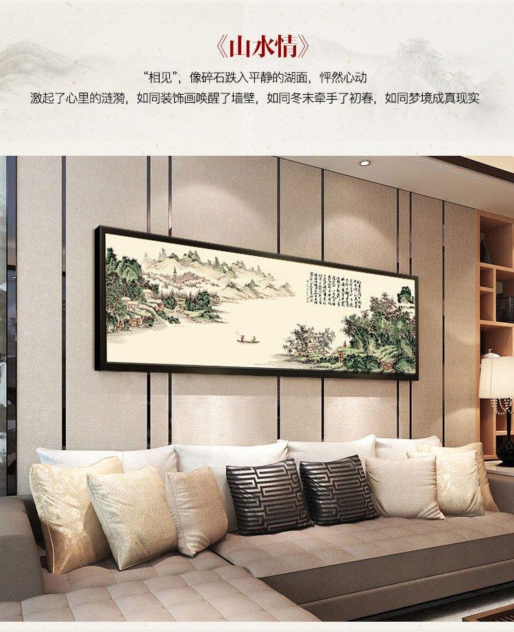 新中式横幅山水装饰画 大好河山