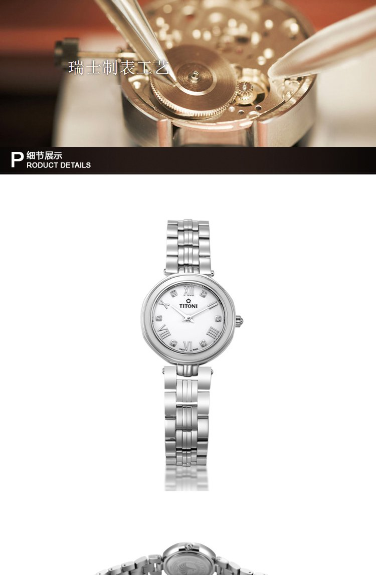 梅花titoni手表专场 梅花 优雅伊人系列石英女表tq42938sw548  商品参图片