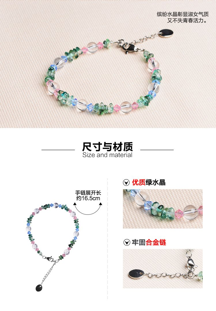 绿水晶手链
