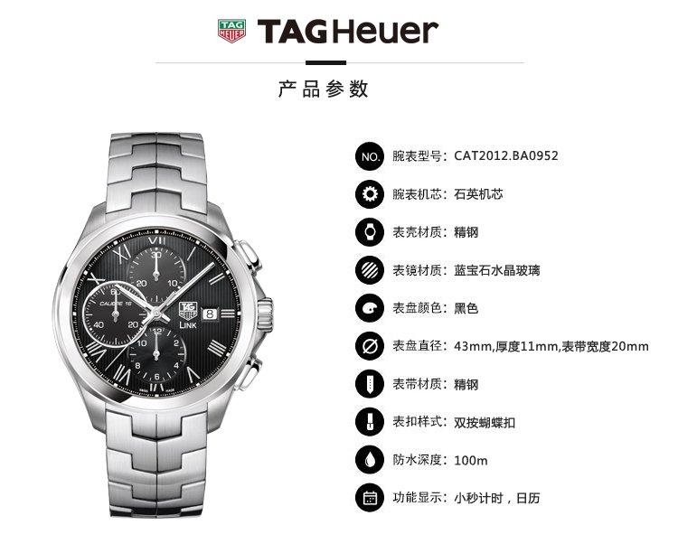 泰格豪雅林肯系列时尚商务计时钢带机械男士手表