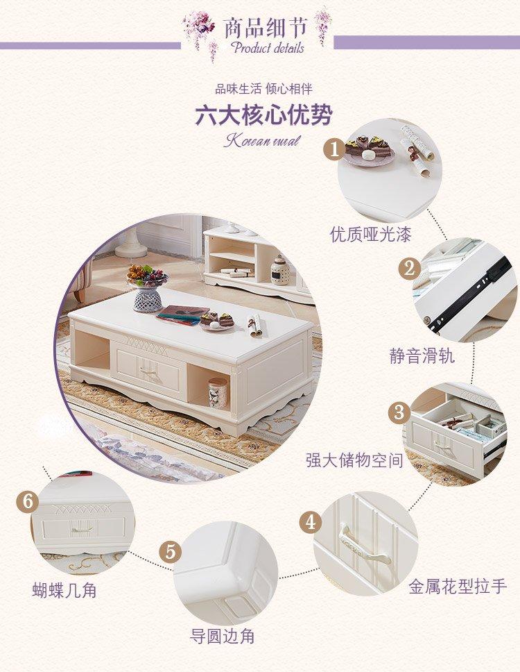 韩式田园小户型茶几客厅家具环保木材