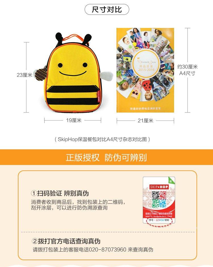 美国进口skip hop可爱动物园儿童餐袋餐包小蜜蜂