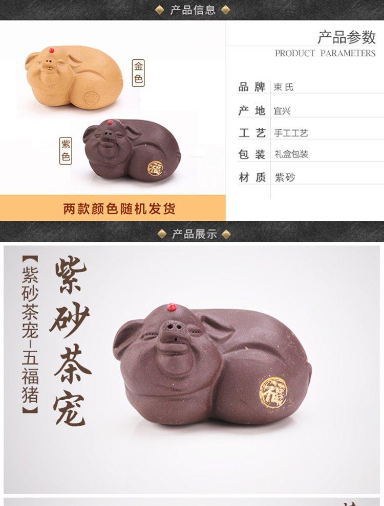 束氏 紫砂茶宠(五福猪) 礼盒装详见图片