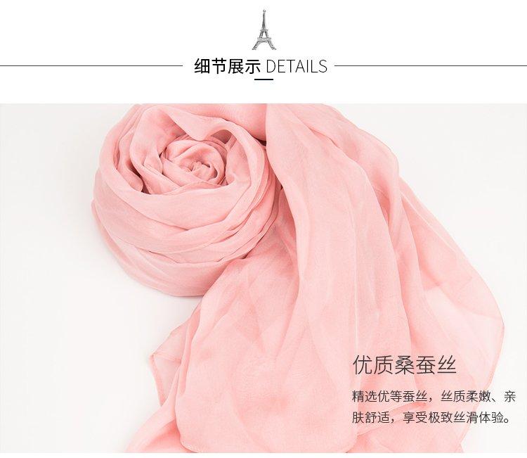 时尚飘逸桑蚕丝雪纺真丝丝巾藕粉色