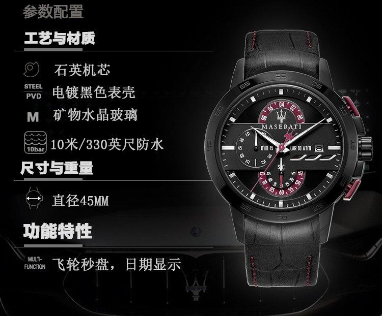 玛莎拉蒂时尚多功能计时男士石英腕表  商品参数 detail 产地: 中国
