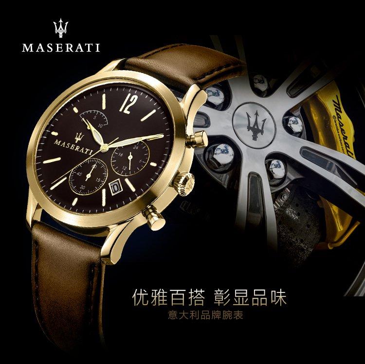 (赠表带)玛莎拉蒂男士石英手表