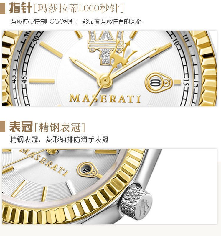 品牌名称: 玛莎拉蒂 商品名称: 玛莎拉蒂角逐系列石英女表 产地: 中国