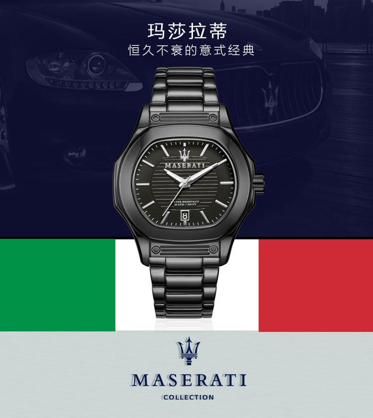 玛莎拉蒂卓越系列男士石英手表