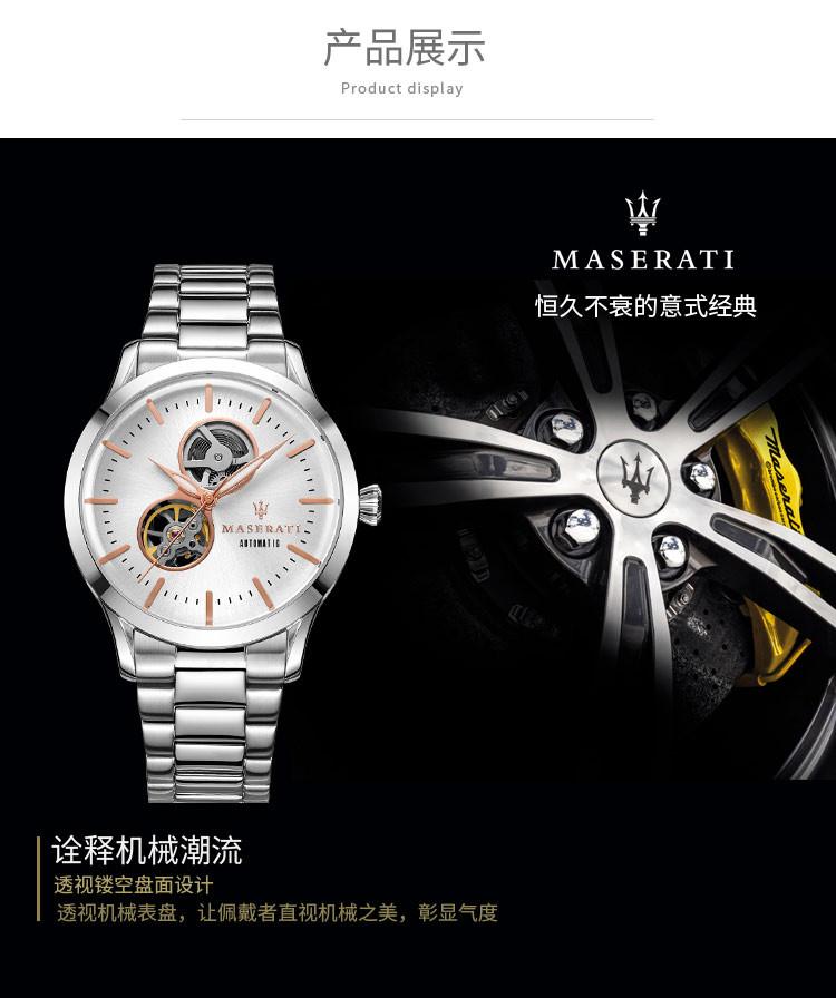 玛莎拉蒂镂空系列男士机械手表