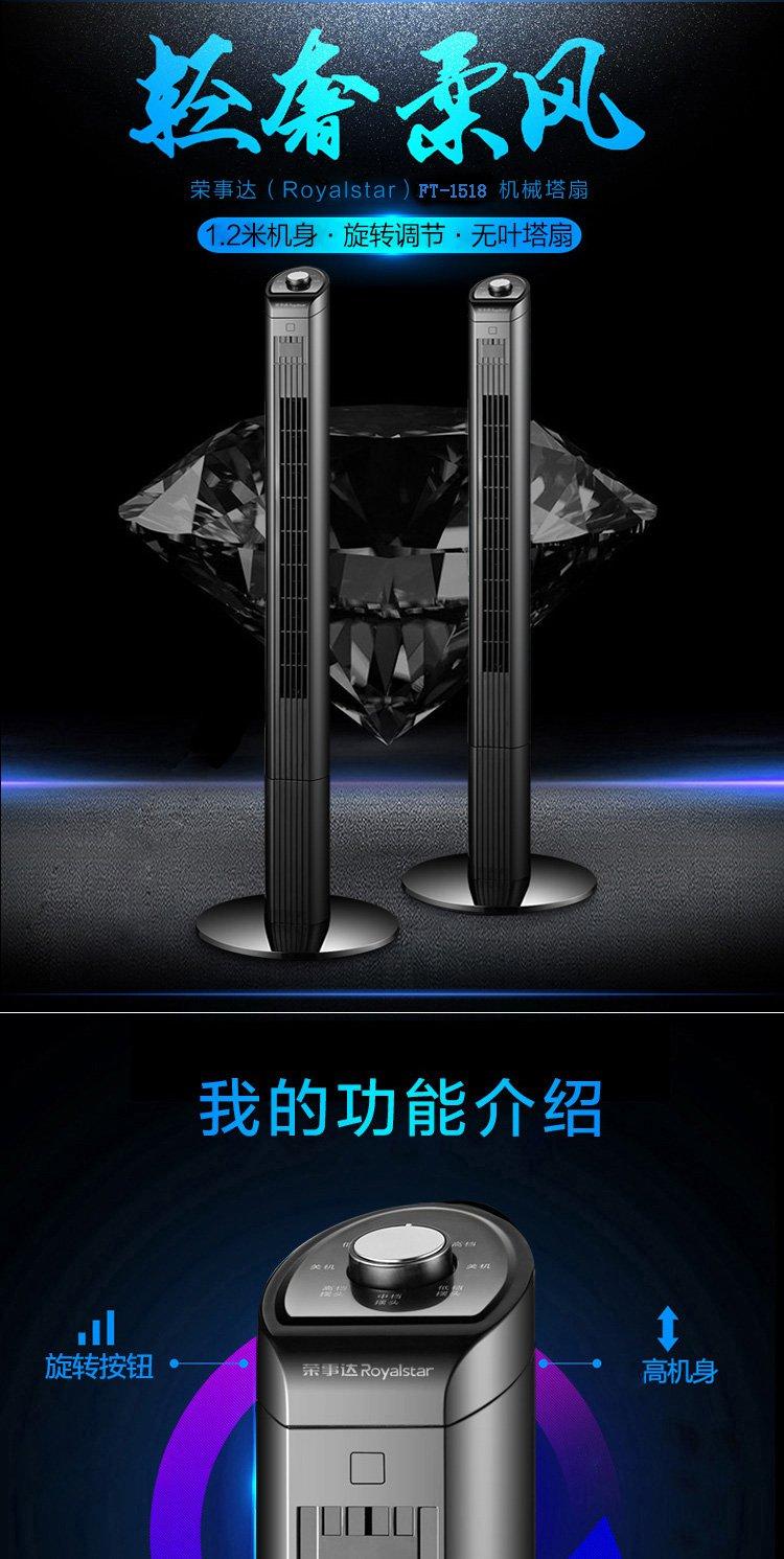 荣事达电风扇/机械塔扇