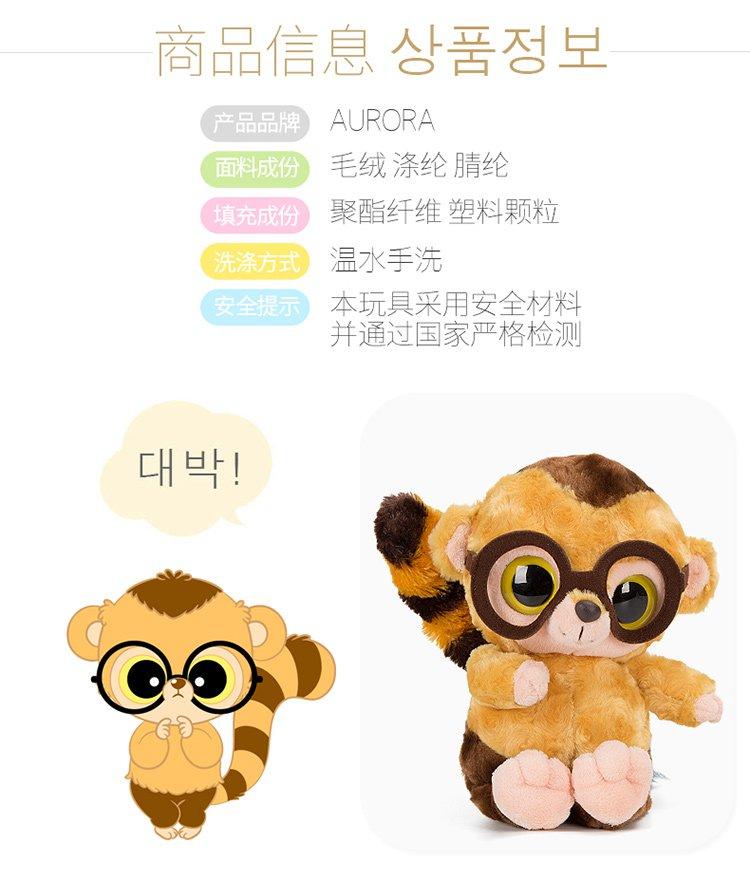 韩国毛绒玩具呆萌眼镜僧帽猴公仔-中号