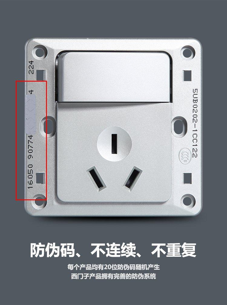 远景彩银16a空调一开三孔电源插座