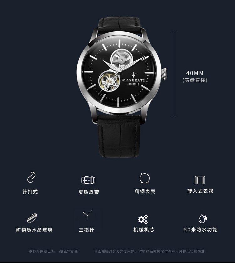 玛莎拉蒂2016秋季新款镂空机芯设计男款机械手表