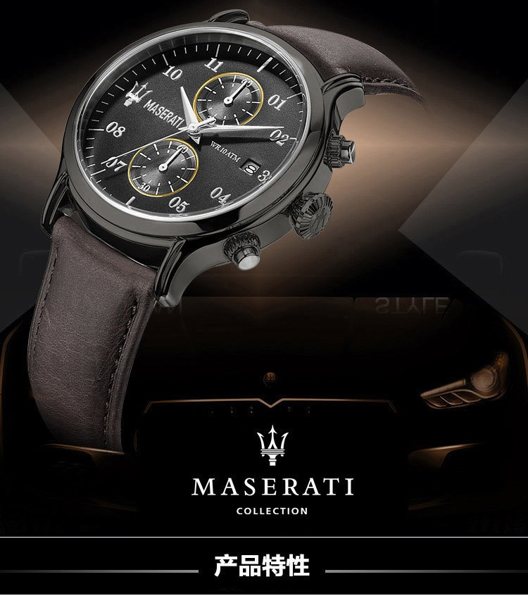 玛莎拉蒂大时代系列男士石英手表