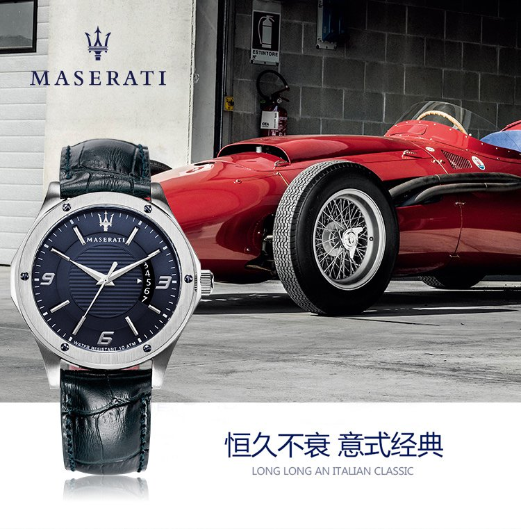 品牌名称: 玛莎拉蒂 商品名称: 玛莎拉蒂2017巴塞尔新款石英男表 产地