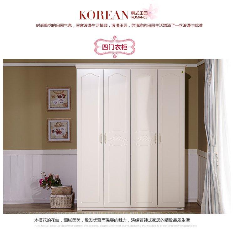韩式田园卧室四门衣柜  品牌名称: 全友 商品名称: 韩式田园卧室四门