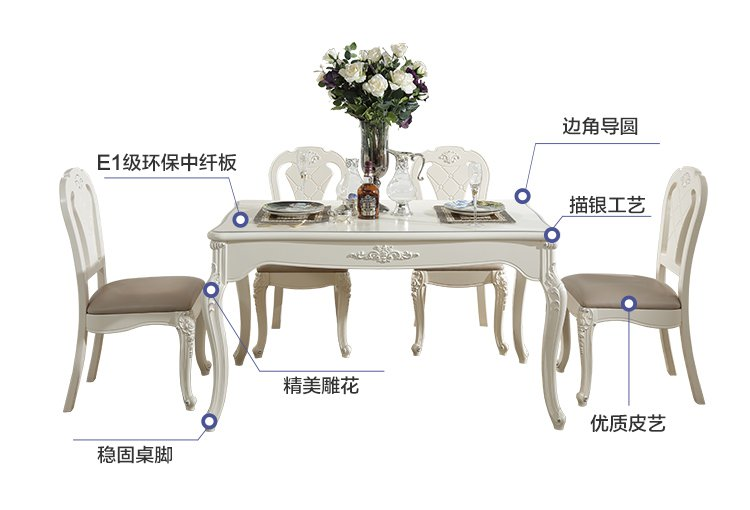 法式餐桌餐椅组合小户型餐桌椅