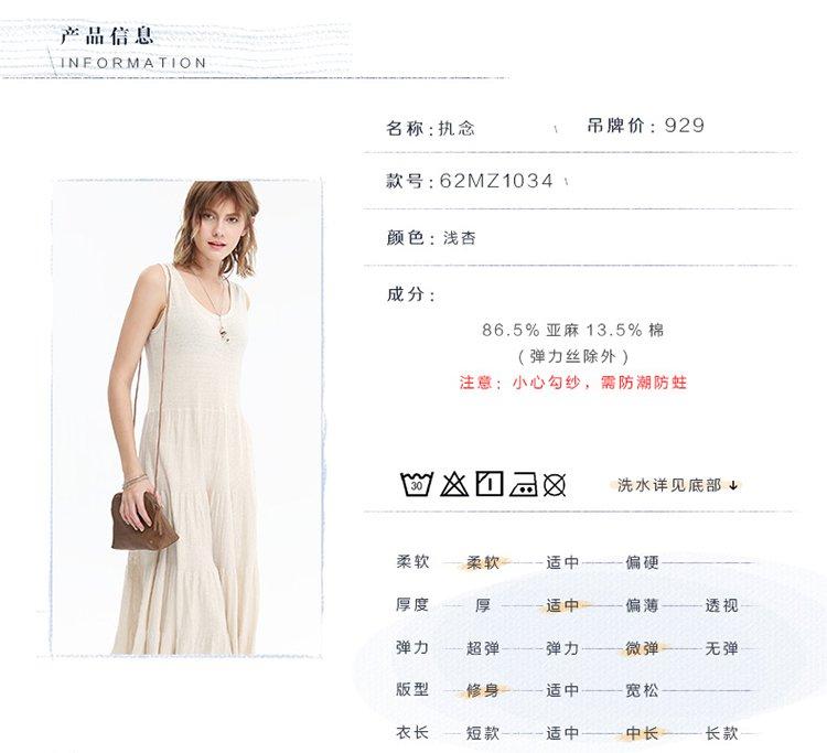 棉麻x型中长款针织背心连衣裙图片