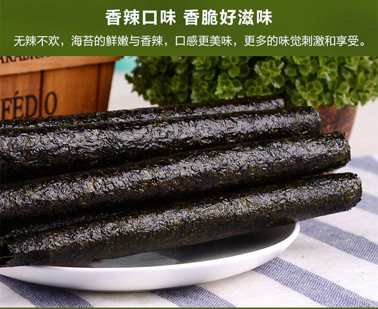 两件起售 米奇系列调味海苔卷(辣味)