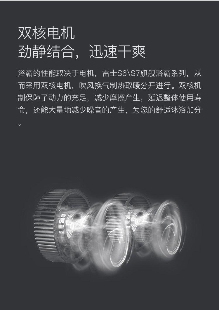雷士多功能五合一超导风暖浴霸