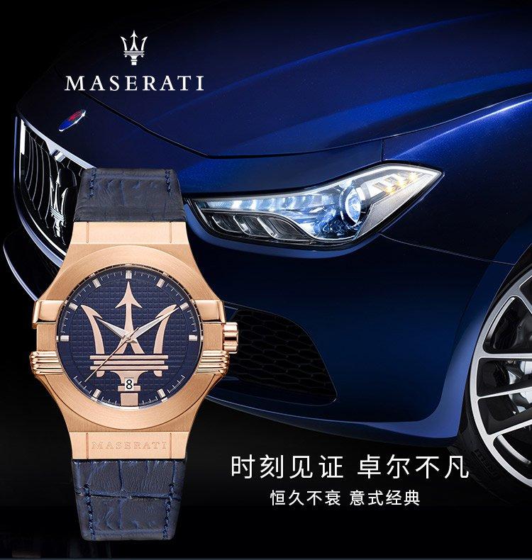 玛莎拉蒂男款酷炫大logo石英腕表