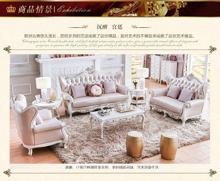 [苔丝贵族]欧式浪漫雕花真皮沙发1 2 3
