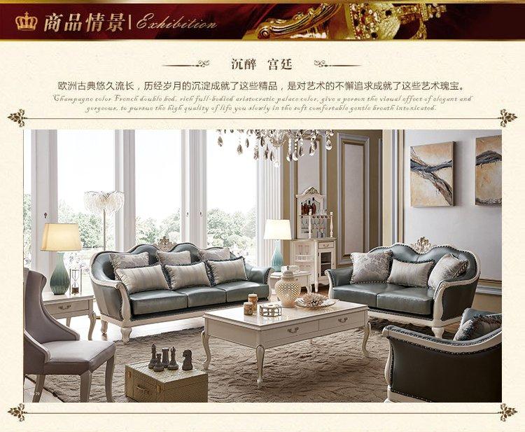 [苔丝贵族]欧式描银进口真皮沙发1 2 3