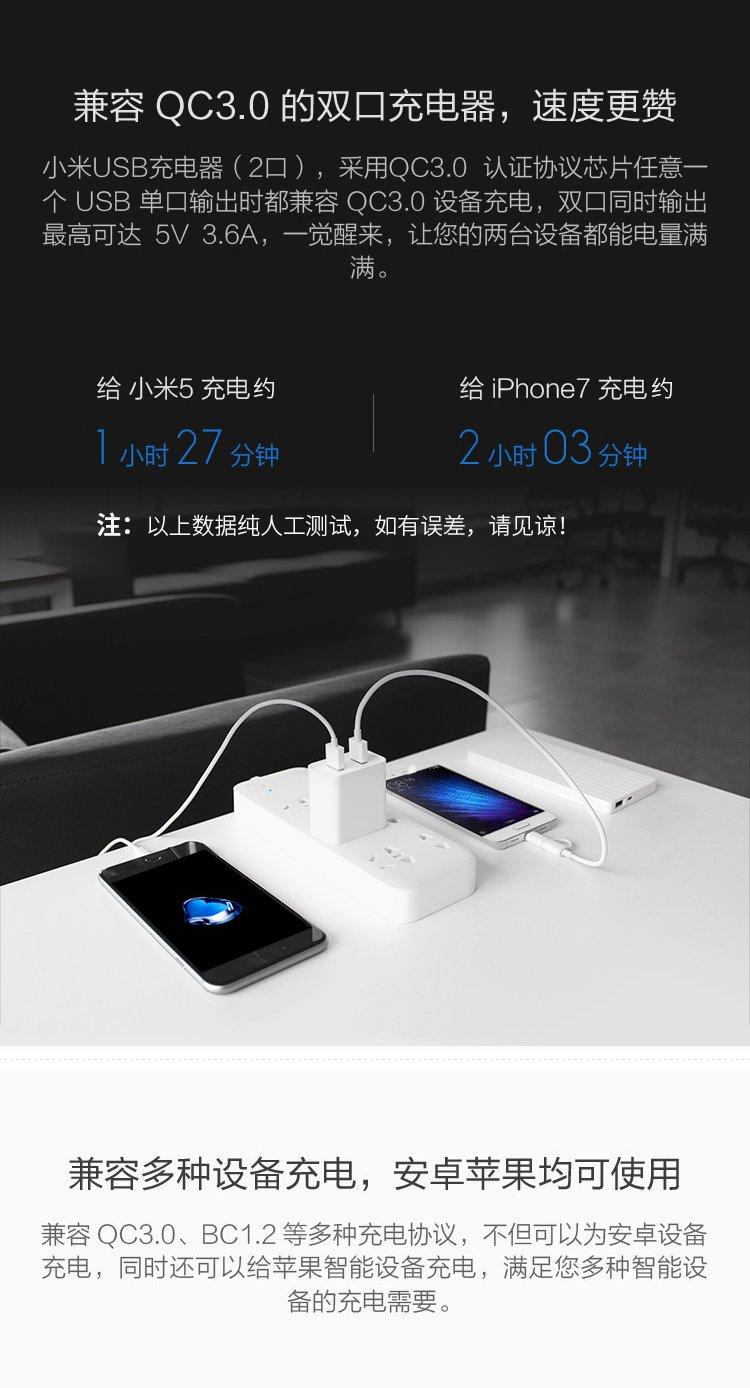 小米usb充电器(2口) 白色