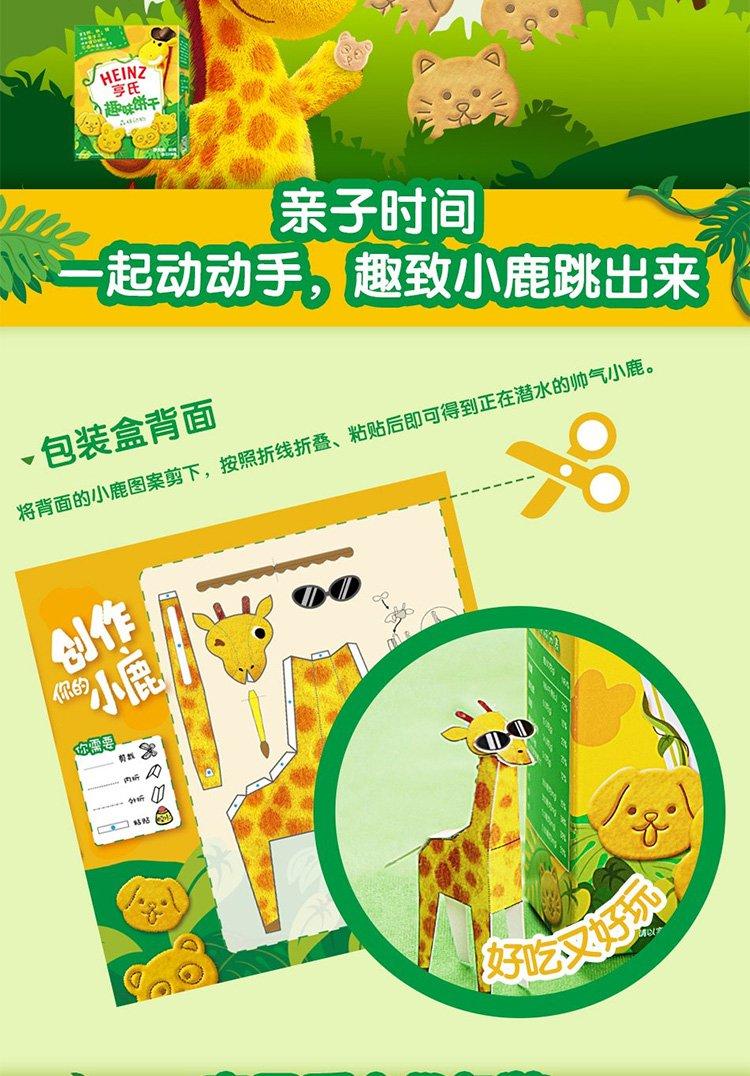 亨氏趣味饼干海洋动物2盒 森林动物2盒(辅食)