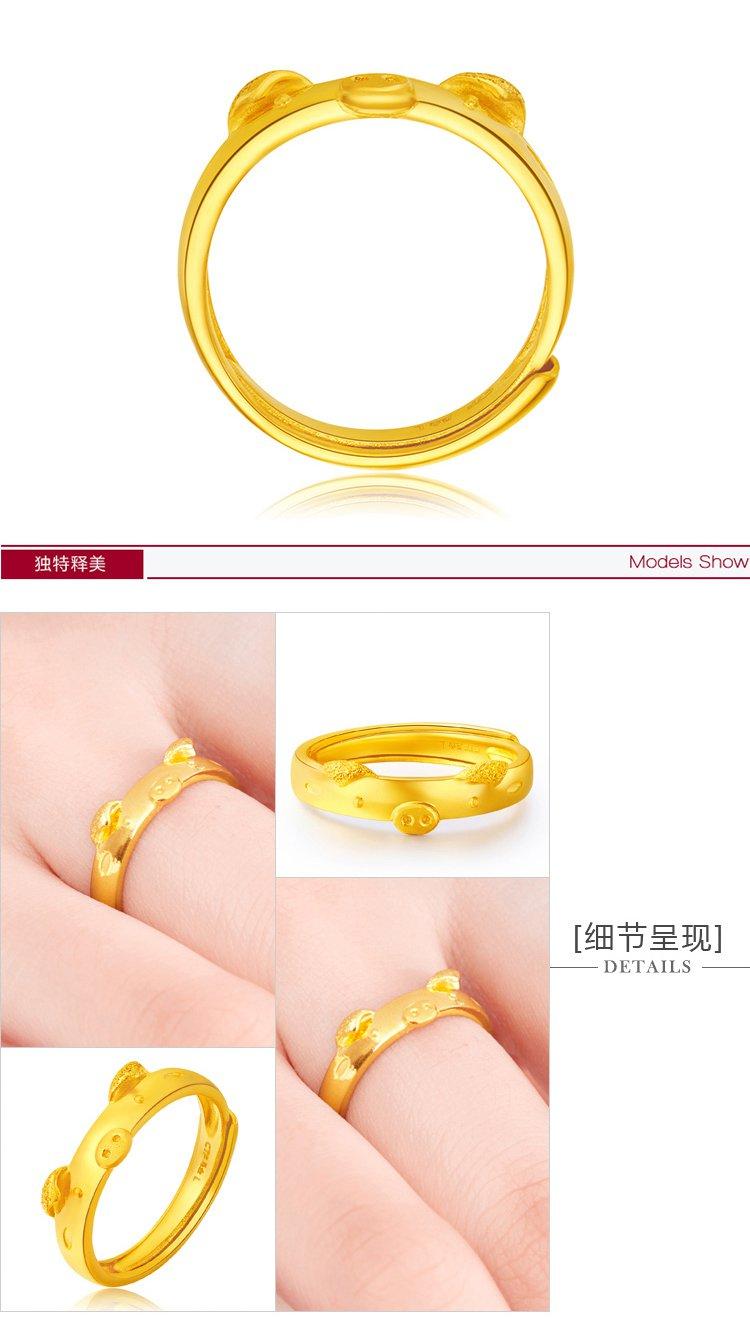 周大福 十二生肖可爱呆萌小猪 足金黄金戒指