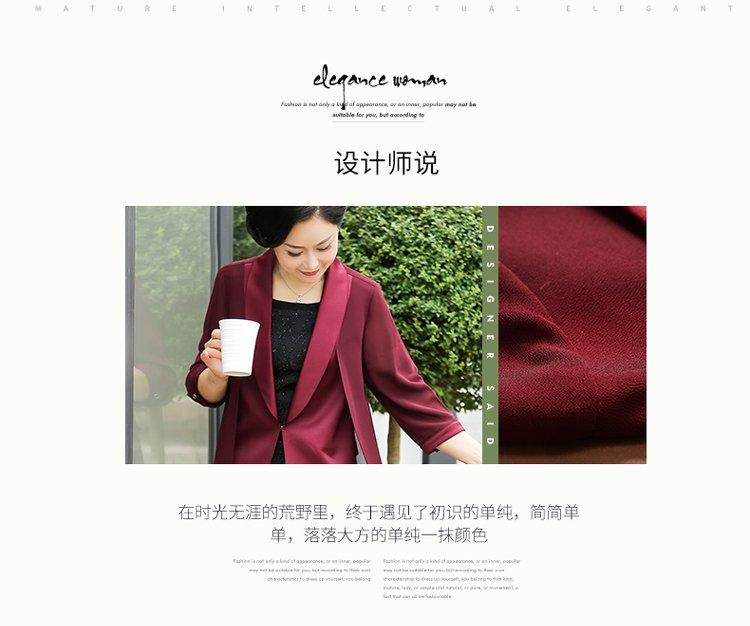 福玛玛2017秋季新款妈妈装时尚翻领简约大气长袖外套