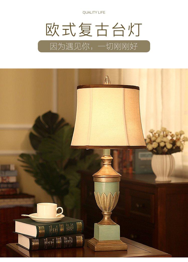复古简约创意书房客厅卧室床头灯艺术台灯