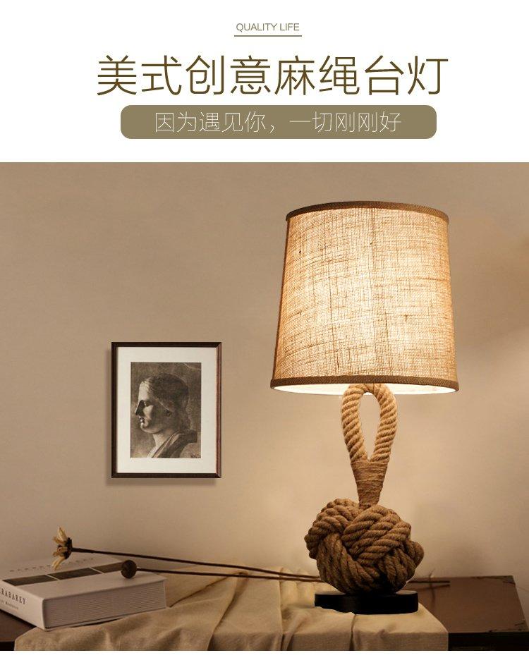 美式复古创意手工编织麻绳卧室床头灯台灯图片
