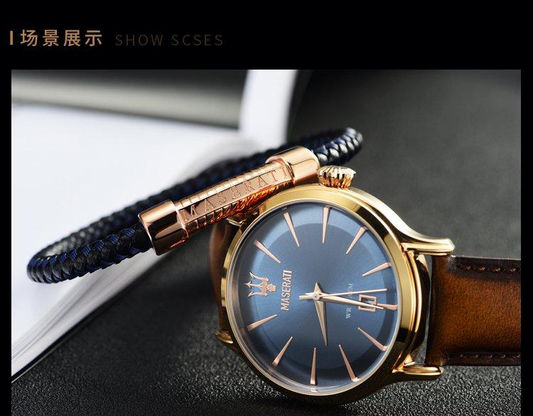 玛莎拉蒂手表配饰蓝色皮革手链
